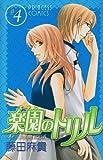 楽園のトリル 4 (プリンセスコミックス)