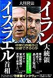イラン大統領 vs. イスラエル首相