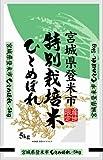 【精米】宮城県 登米市産 特別栽培米 白米 ひとめぼれ 5kg 平成29年産