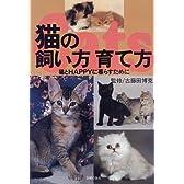 猫の飼い方 育て方―猫とHAPPYに暮らすために