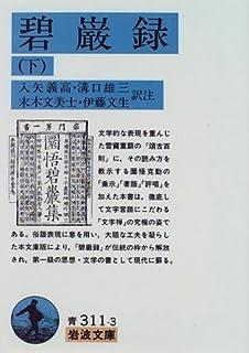 現代語訳 碧巌録〈上〉 | 末木 ...