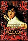 ドニー・イェン ドラゴン・バーニング [DVD]
