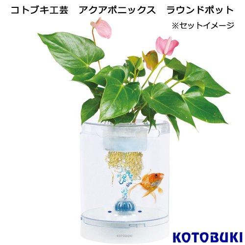 コトブキ工芸 kotobuki アクアポニックス ラウンドポット