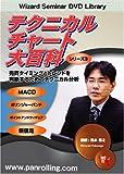 DVD テクニカルチャート大百科シリーズ3 トレンド&タイミング編 (<DVD>)