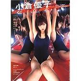 小倉優子―All方位水着mook (講談社MOOK IDOL万華鏡 vol. 1)