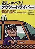 おしゃべりタクシードライバー—運転の達人が明かす事故を防ぐ実践ドライブ・テクニック