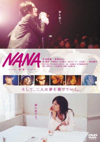 NANA-ナナのイメージ画像
