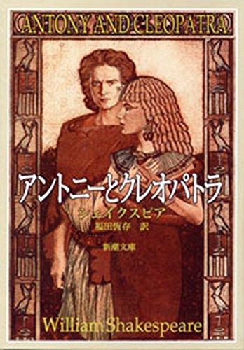 アントニーとクレオパトラ(新潮文庫)