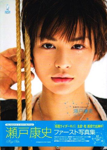 瀬戸康史ファースト写真集 (プリンスシリーズD‐BOYSコレクション)の詳細を見る