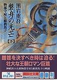磐舟の光芒―物部守屋と蘇我馬子〈下〉 (講談社文庫)