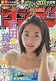 週刊少年サンデー 2019年 1/30 号 [雑誌]