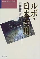 ルポ・日本の川 (セレクテッド・ドキュメンタリー)