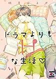 ドラマよりもHな生活v (アクアコミックス)