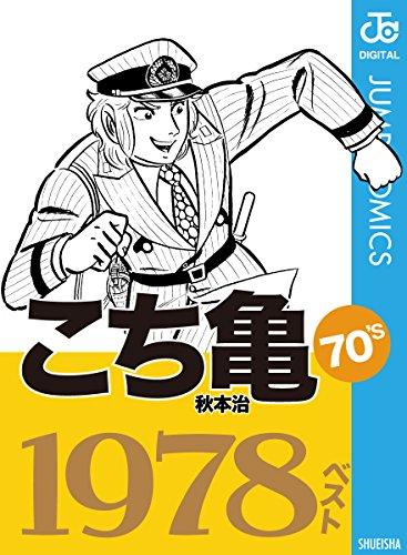 こち亀70's 1978ベスト (ジャンプコミックスDIGITAL)