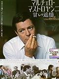 マルチェロ・マストロヤンニ 甘い追憶 [レンタル落ち]