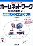 WindowsXPホームネットワーク徹底活用ガイド―ADSL、ブロードバンド対応 (Ascii books)