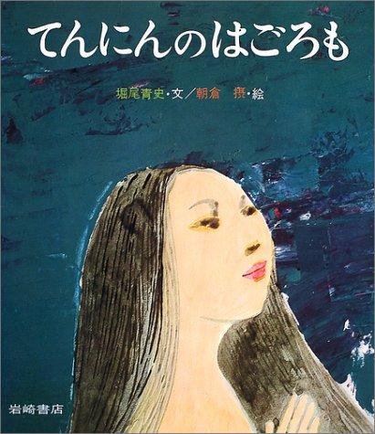 てんにんのはごろも (復刊・日本の名作絵本10)の詳細を見る