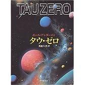タウ・ゼロ (創元SF文庫)
