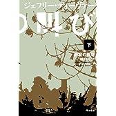 静寂の叫び〈下〉 (ハヤカワ・ミステリ文庫)
