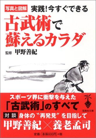 写真と図解 実践! 今すぐできる 古武術で蘇るカラダ (宝島社文庫)の詳細を見る
