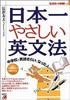 日本一やさしい英文法 (アスカカルチャー)