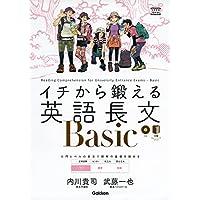 イチから鍛える英語長文Basic (CD&別冊「トレーニングブック」つき (大学受験TERIOS))