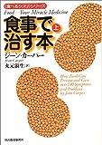 食事で治す本 (上) (ハルキ文庫―〈食べるクスリ〉シリーズ)