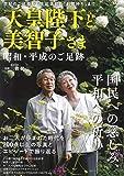 天皇陛下と美智子さま 昭和・平成のご足跡 (TJMOOK) 画像