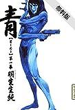 青 オールー 第一集【期間限定 無料お試し版】<青 オールー> (ビームコミックス)