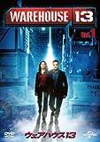 ウェアハウス13 Vol.1 [DVD]
