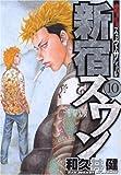 新宿スワン(10) (ヤンマガKCスペシャル)