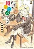 放課後さいころ倶楽部(8) (ゲッサン少年サンデーコミックス)