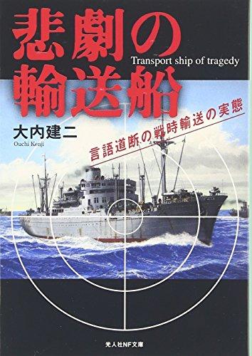 悲劇の輸送船―言語道断の戦時輸送の実態 (光人社NF文庫)の詳細を見る