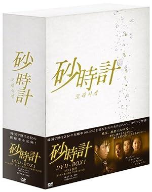 砂時計 DVD-BOX 1