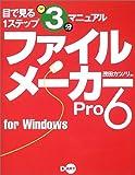 ファイルメーカーPro6 for Windows (目で見る1ステップ3分マニュアル)