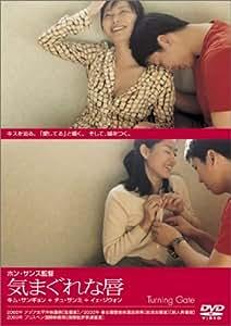 気まぐれな唇 [DVD]