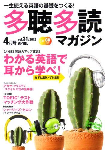 多聴多読マガジン 2012年 04月号 [雑誌]の詳細を見る