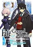 Fate/Grand Order -mortalis:stella- 第7.5節 幕間 Fate/Grand Order -mortalis:stella- 連載版 (ZERO-SUMコミックス)