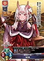 LO-1557 酒呑童子の娘 鬼刃姫 (R) リセ オーバーチュア Ver.千年戦争アイギス 1.0