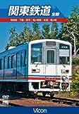 関東鉄道 全線 [DVD]