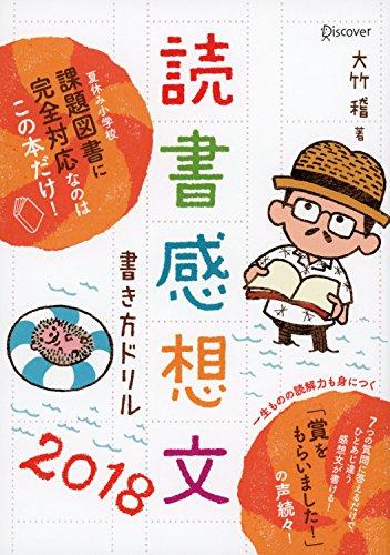 読書感想文書き方ドリル2018
