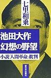 池田大作 幻想の野望―小説『人間革命』批判