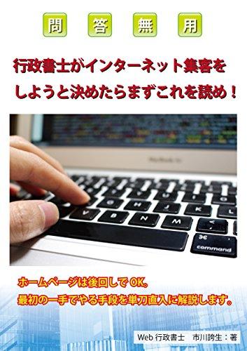 行政書士がインターネット集客をしようと決めたらまずこれを読め!: ホームページは後回しでOK。最初の一手でやる手段を単刀直入に解説します。