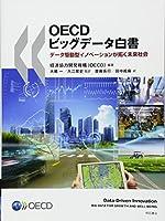OECDビッグデータ白書――データ駆動型イノベーションが拓く未来社会