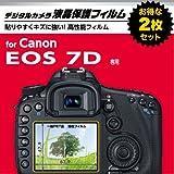 【Amazon.co.jp限定】HAKUBA 液晶保護フィルム 【安心便利な2枚組み】 Canon EOS 7D 専用 AMDGF-CE7D