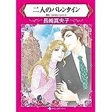 二人のバレンタイン (ハーレクインコミックス)