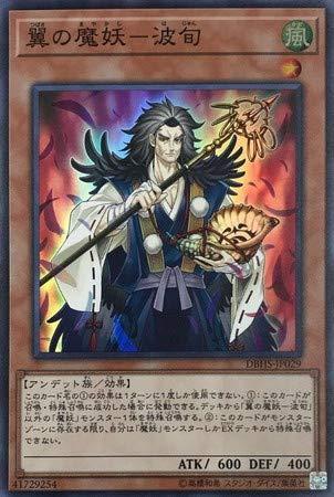 【シングルカード】DBHS)翼の魔妖-波旬/効果/スーパー/DBHS-JP029