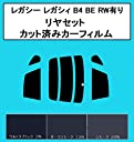 アクロス 38ミクロン ハードコートフィルム スバル レガシー レガシィ B4 BE リヤワイパー有り リヤセット カット済みカーフィルム ダークスモーク