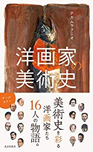 洋画家の美術史 (光文社新書)