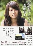 夏美のホタル (角川文庫) 画像